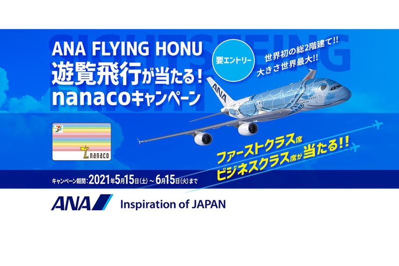 「ANA FLYING HONU 遊覧飛行が当たる!nanacoキャンペーン」を実施