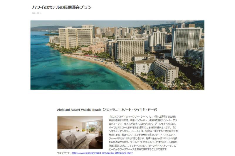 ハワイ州観光局がホテル長期滞在プランを公開