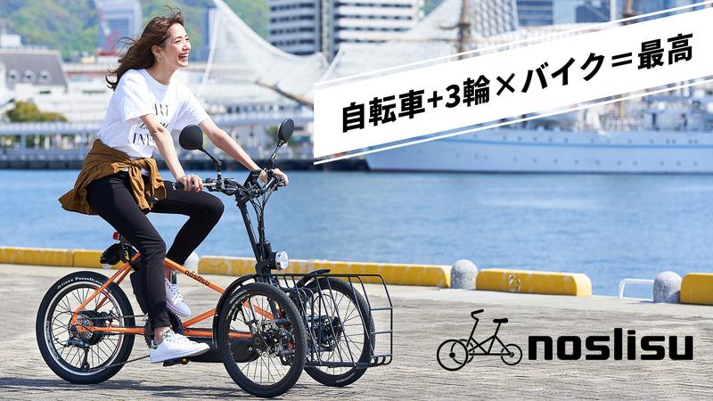 川崎重工が電動三輪自転車のクラウドファンディングを実施