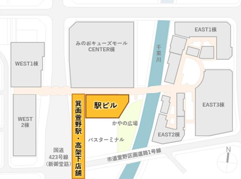 新駅・箕面萱野駅に隣接