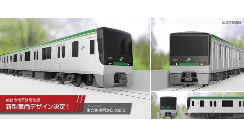 仙台市は地下鉄南北線に2024年度導入を予定する3000系車両のデザインを決定した