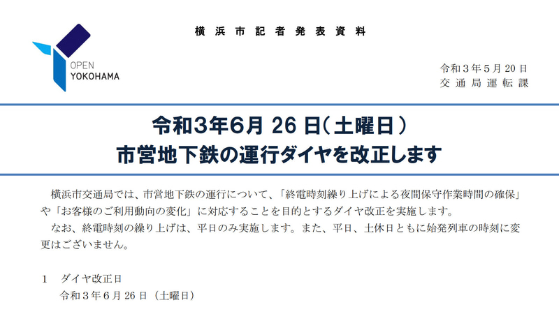 横浜市は6月26日に市営地下鉄のダイヤ改正を実施する