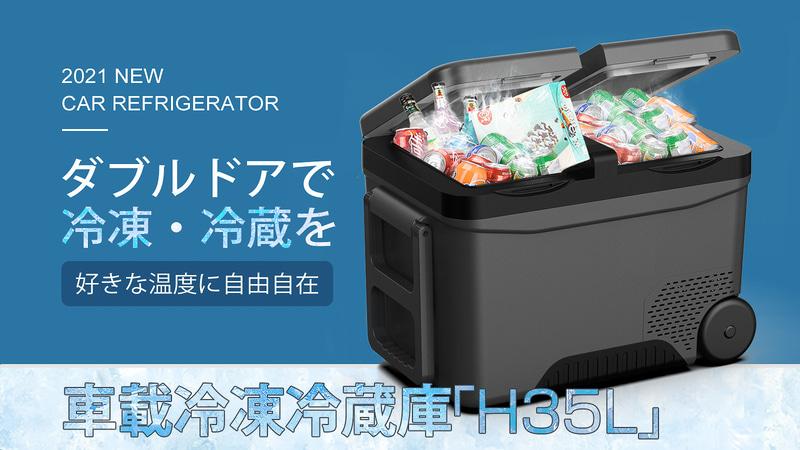 AFUストアが車載冷凍冷蔵庫のクラウドファンディングを実施