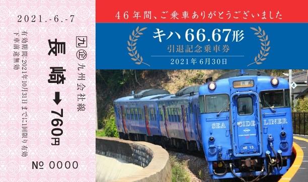 記念乗車券2 表