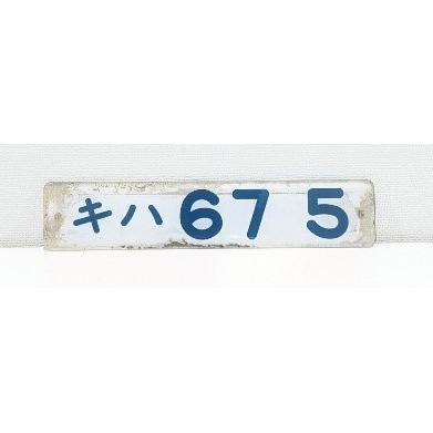 商品イメージ(2020年に引退したキハ66・67形のもの)