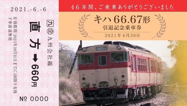 記念乗車券1 表