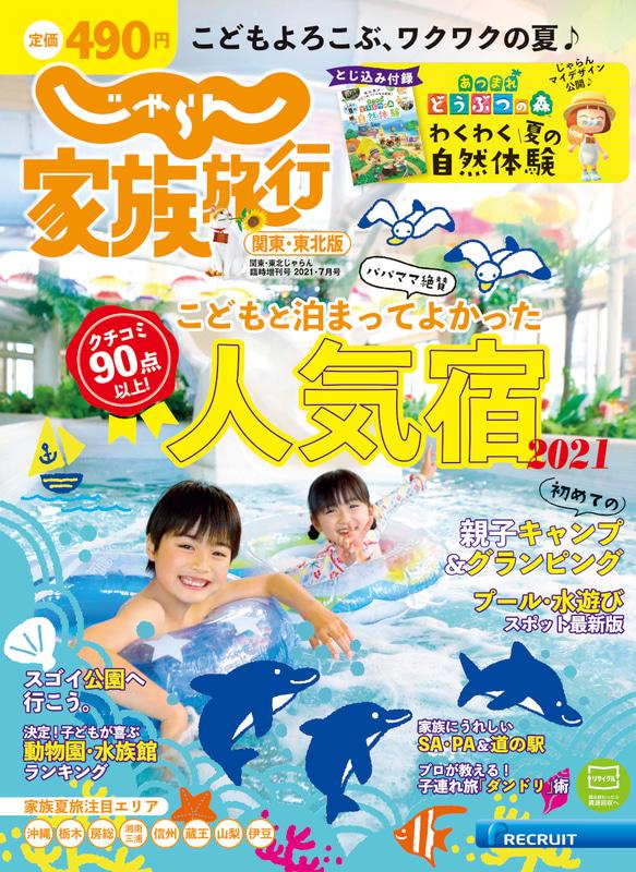 「じゃらん家族旅行 関東・東北版」表紙