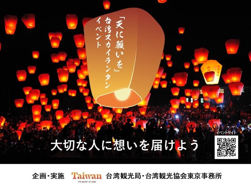 """台湾の""""天燈飛ばし""""をPCやスマホで体験できる"""