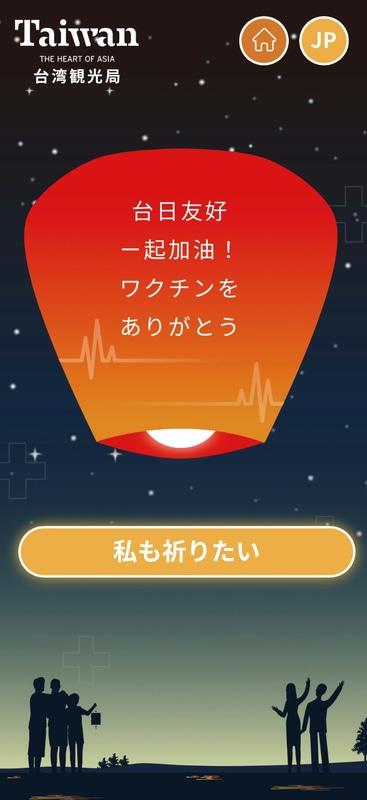 メッセージを入力してLINEやTwitter、Facebookで送ることが可能