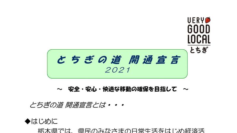 栃木県はおおむね4年以内に開通する予定の道路をまとめた「とちぎの道 開通宣言2021」を発表した