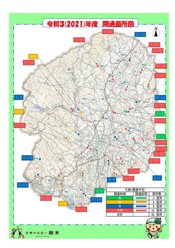 2022年度以降の道路開通予定