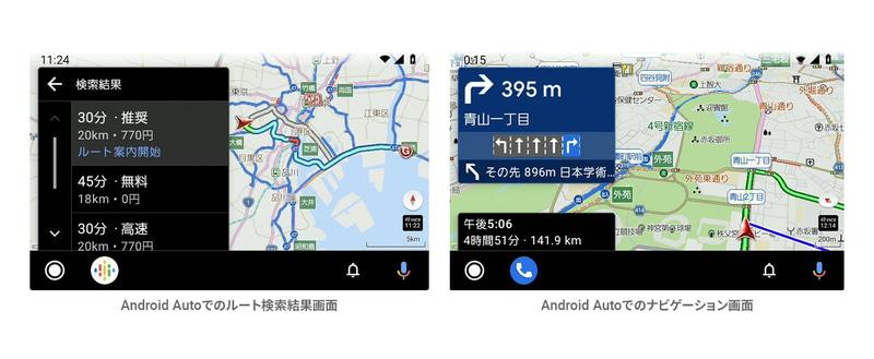 Android Autoでの画面