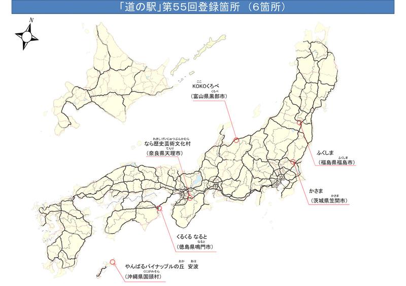 道の駅に新たに登録された6駅の所在