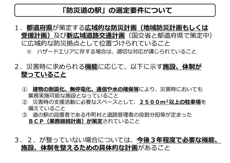 「防災道の駅」の選定要件