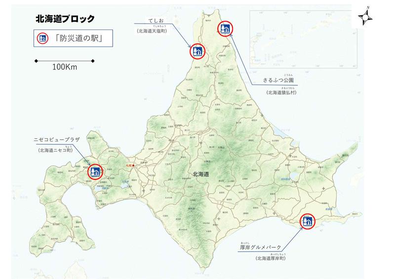 北海道ブロック