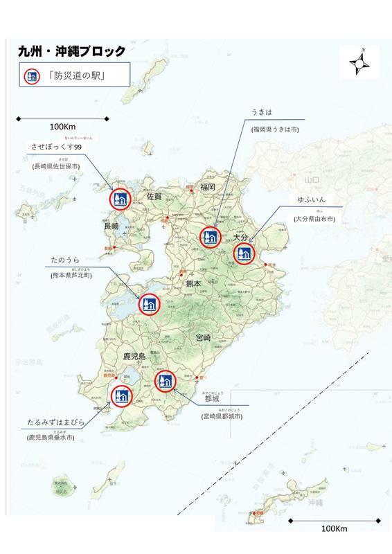 九州/沖縄ブロック