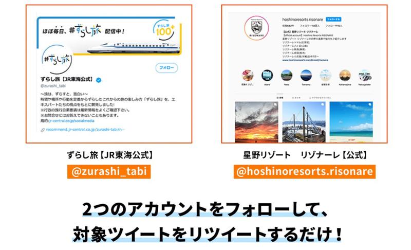 SNSを使って応募すると、抽選で東海道新幹線のチケットとリゾナーレ熱海の宿泊が当たる