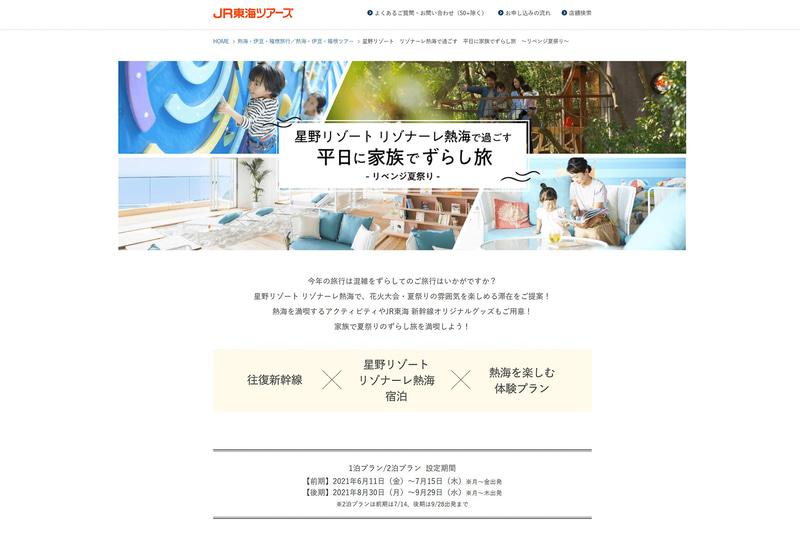 JR東海ツアーズ「星野リゾート リゾナーレ熱海で過ごす平日に家族でずらし旅 ~リベンジ夏祭り~」