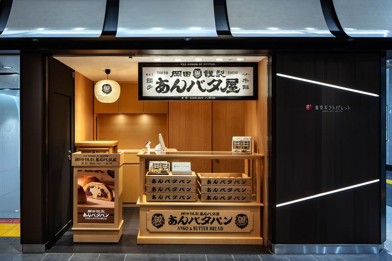 東京ギフトパレット「岡田謹製 あんバタ屋」