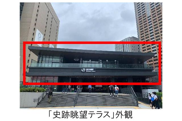 飯田橋 西口駅舎2階に「史跡眺望テラス」が7月21日オープン