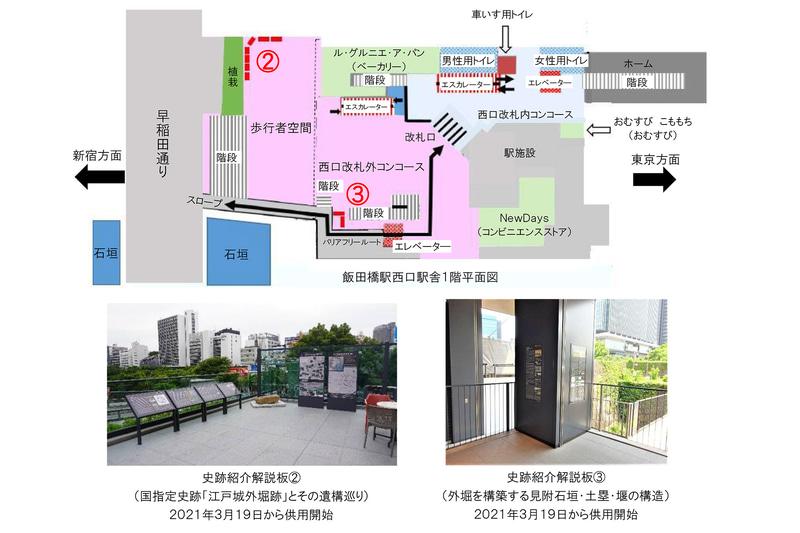 飯田橋駅西口駅舎1階の平面図と、史跡紹介解説板位置図