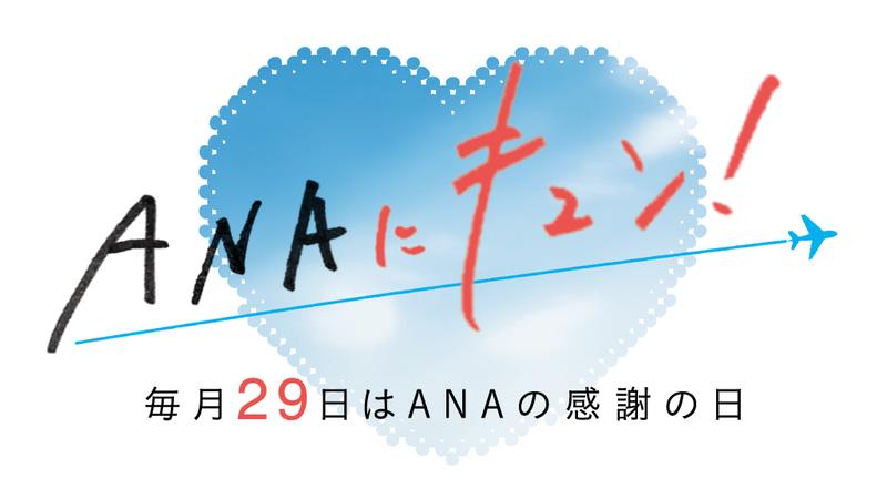 ANAは毎月29日限定の「ANAにキュン!」を実施している