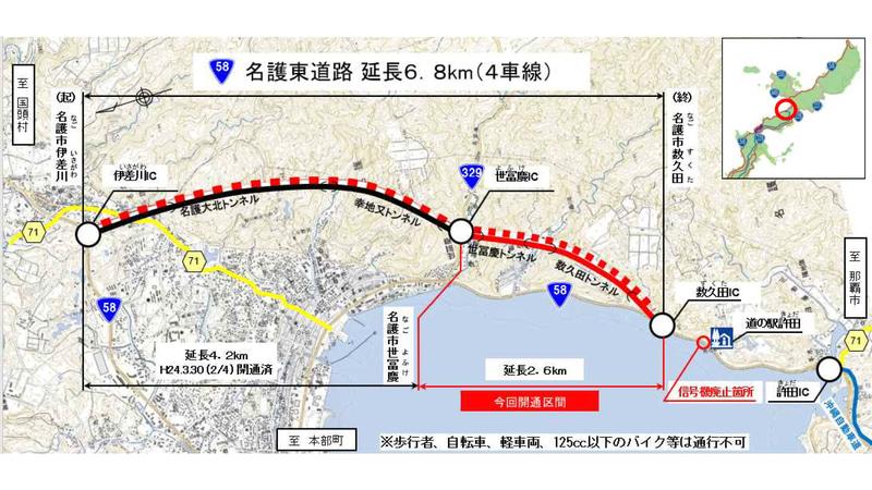 国道58号「名護東道路」が7月31日に全線、暫定2車線で開通
