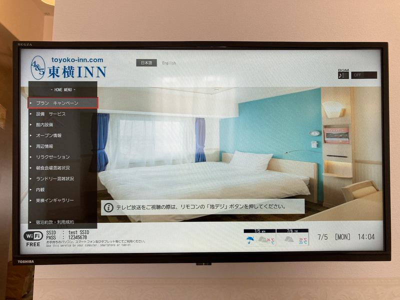 東横インは7月16日開業の「東横INN大宮駅東口」に動画配信サービス対応テレビを導入する。表示されている画面は仮のもの(写真提供:東横イン)