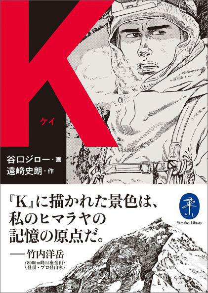 山と溪谷社は山岳マンガ「K」を復刻する