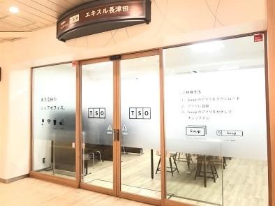 武蔵小杉駅・長津田駅の旧定期券売り場をシェアオフィス化