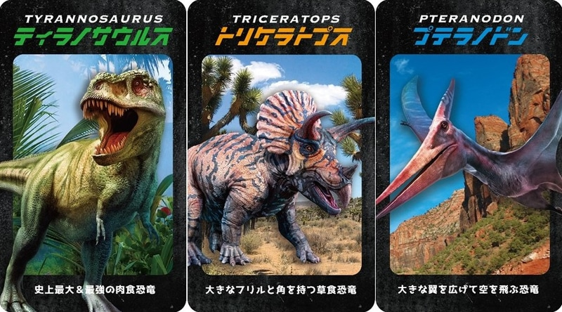 参加者全員にオリジナル恐竜カード3種から1枚をランダムでプレゼントする