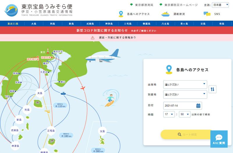 東京都は伊豆・小笠原諸島への定期便をまとめてチェックできる「東京宝島うみそら便」を公開した