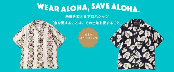 アロハシャツプロジェクト「WEAR ALOHA, SAVE ALOHA.」の第3弾は「ADAM ET ROPÉ(アダムエロペ)」