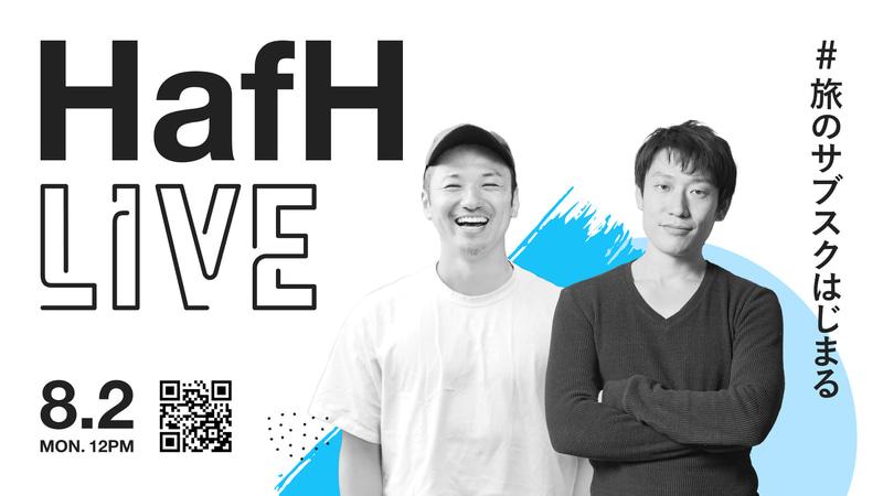 オンライン説明会「HafH LIVE」