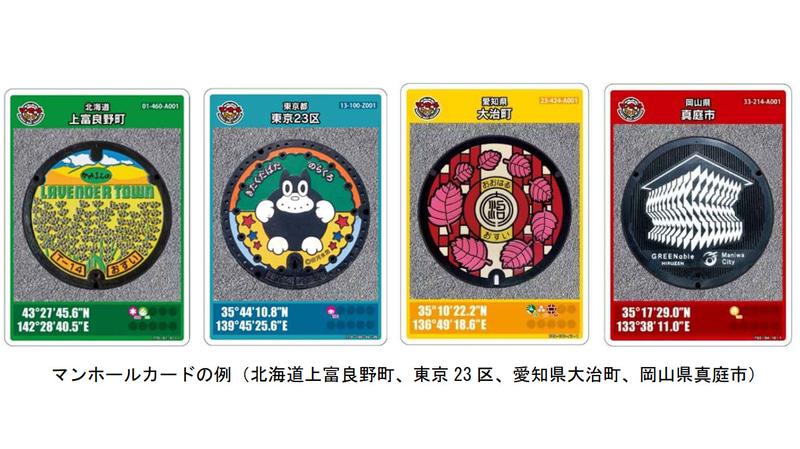 国交省は8月17日から発行されるマンホールカード第15弾、21種類を発表した