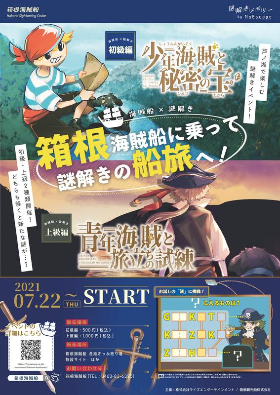 箱根で海賊船に乗って謎解きを行うリアル体験型謎解きイベントを開催