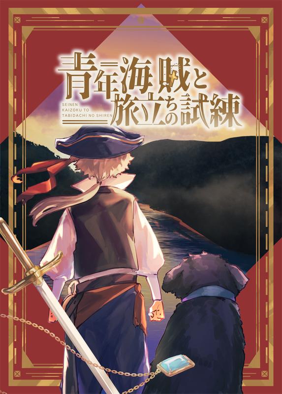 上級編の「青年海賊と旅立ちの試練」(1000円、約1時間)