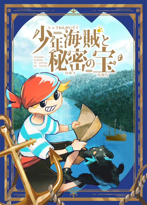 初級編の「少年海賊と秘宝の宝」(500円、約30分)