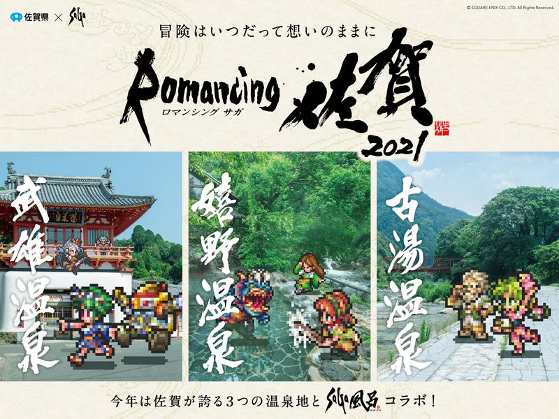 「ロマンシング佐賀2021」を実施する