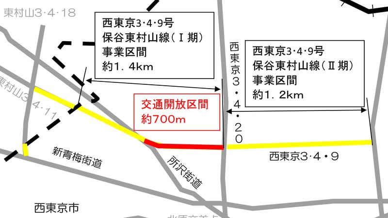 東京都は「西東京都市計画道路3・4・9号保谷東村山線(I期)」の一部区間を8月2日11時に開通する