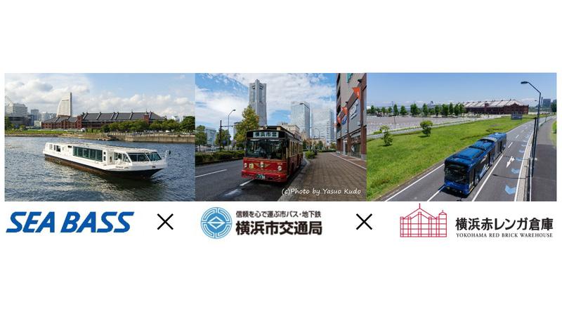 横浜市交通局とポートサービス、ベイエリアの公共交通の1日乗り放題券「みなとぶらりシーバスチケット」を期間限定発売する