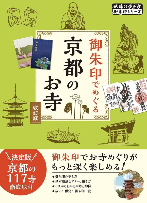 地球の歩き方は「御朱印でめぐる京都のお寺 改訂版」を発売した