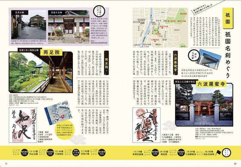 京都お寺めぐり旅6ルートを紹介する