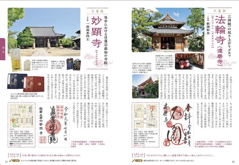 京都の計117の御朱印とお寺をエリアごとに掲載