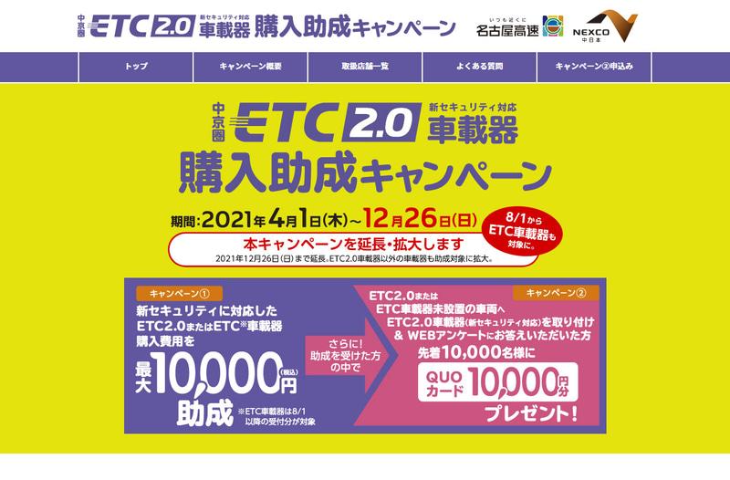 中京圏のETC/ETC2.0車載器の購入・取り付けに最大1万円助成。実施中キャンペーンの期間延長と対象拡大を発表
