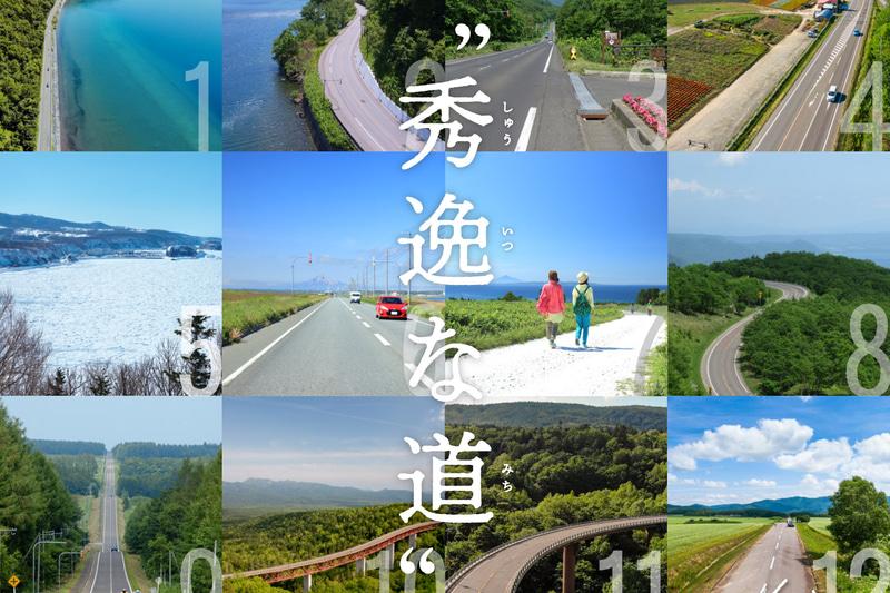 シーニックバイウェイ北海道推進協議会は、特に魅力的な景観の道路12区間を「秀逸な道」に選定