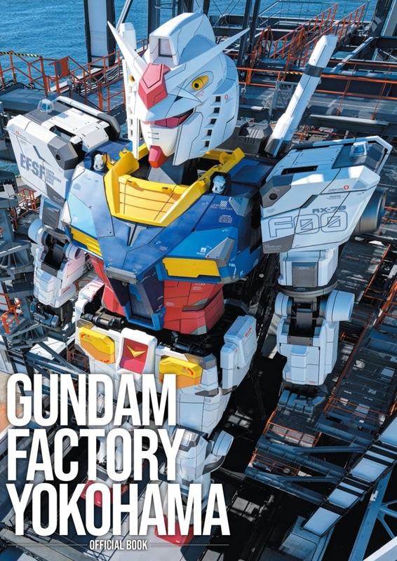 「動くガンダム」が格納されているエリア「GUNDAM-DOCK」の裏側も