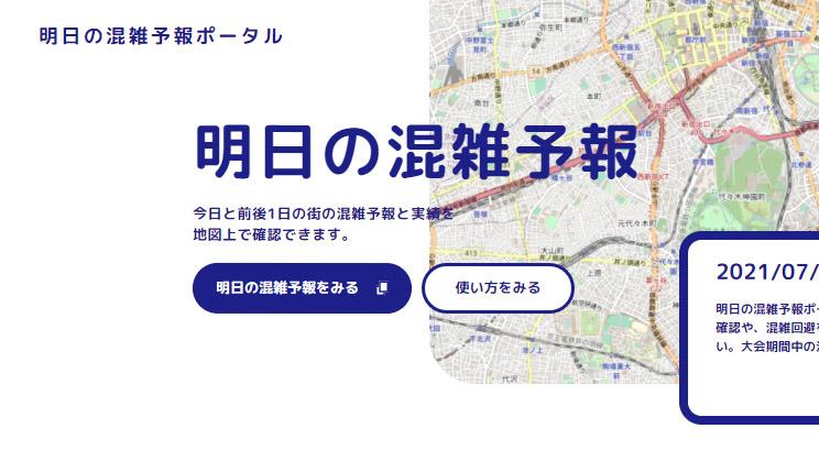 東京都は東京2020大会時の混雑予報を提供する「明日の混雑予報」の提供を開始した