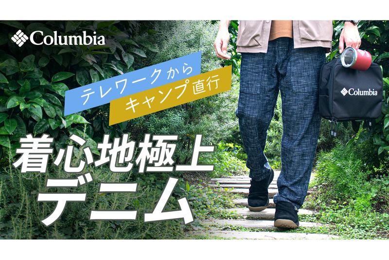 デニムパンツ「LOMA VISTA DENIM PANT」を発売