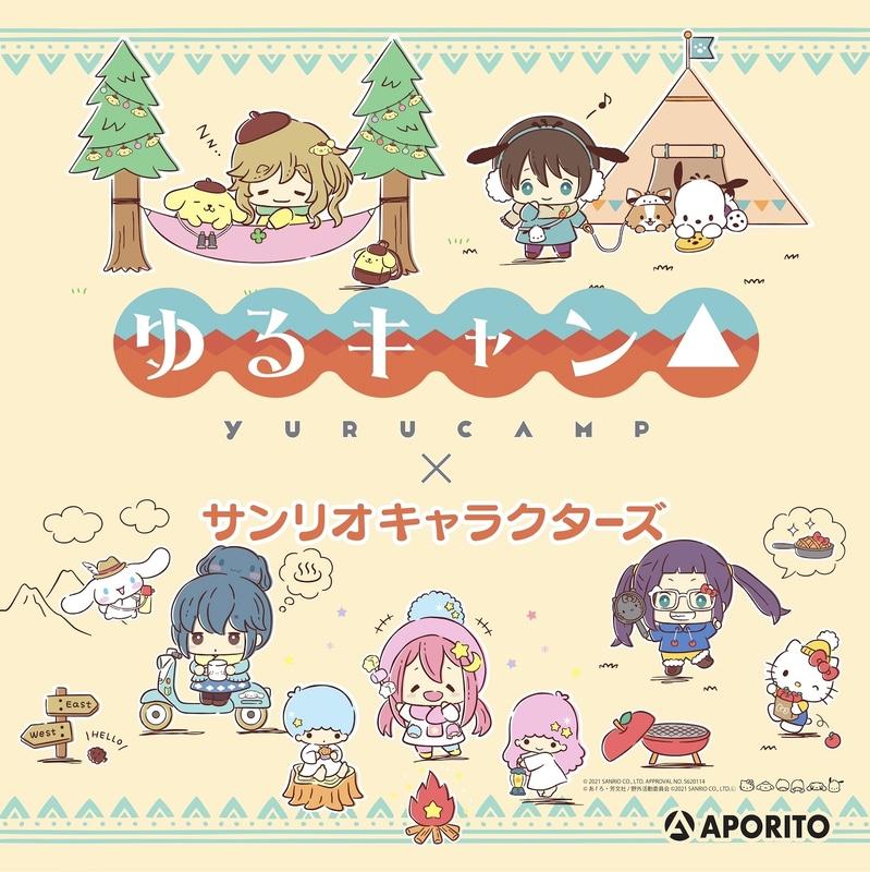 APORITOは「ゆるキャン△」「サンリオキャラクターズ」のコラボアウトドアアイテムを発売する